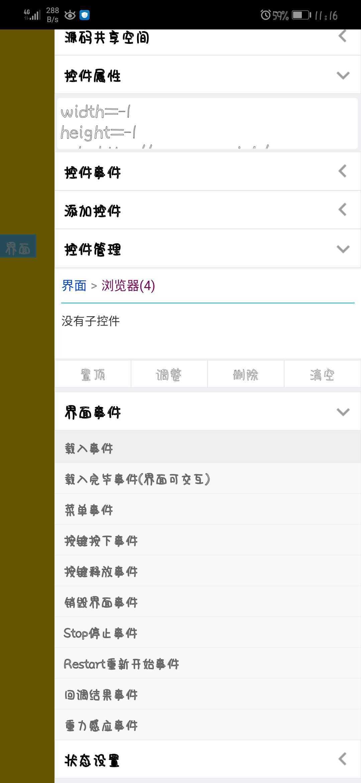网站转换成简易的app详细步骤