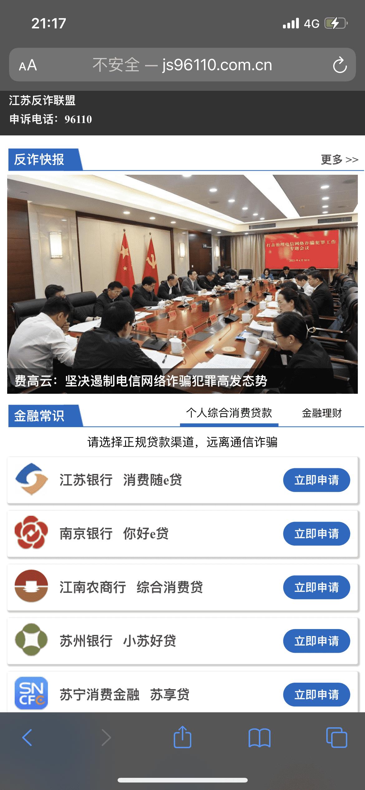 江苏反诈骗踢皮球96110踢皮球,网站连续被封三个月